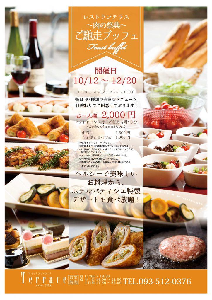 ご馳走ブッフェ開催中!! @ ステーションホテル小倉 7F レストランテラス | 北九州市 | 福岡県 | 日本