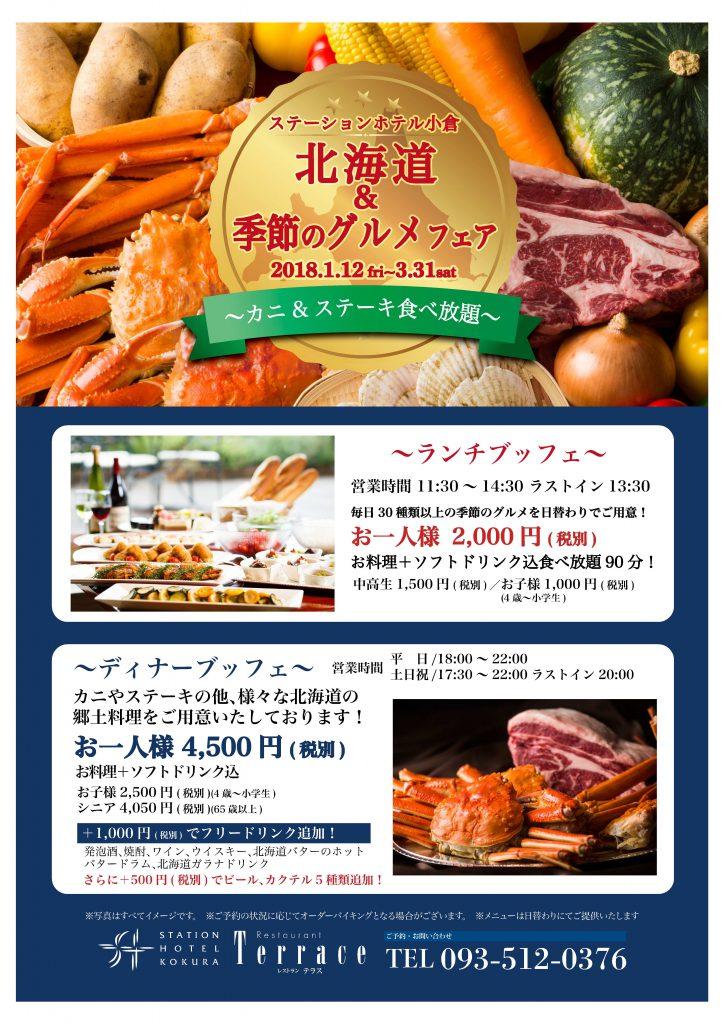北海道&季節のグルメフェア ~カニ&ステーキ食べ放題~ @ ステーションホテル小倉 7F レストランテラス | 北九州市 | 福岡県 | 日本