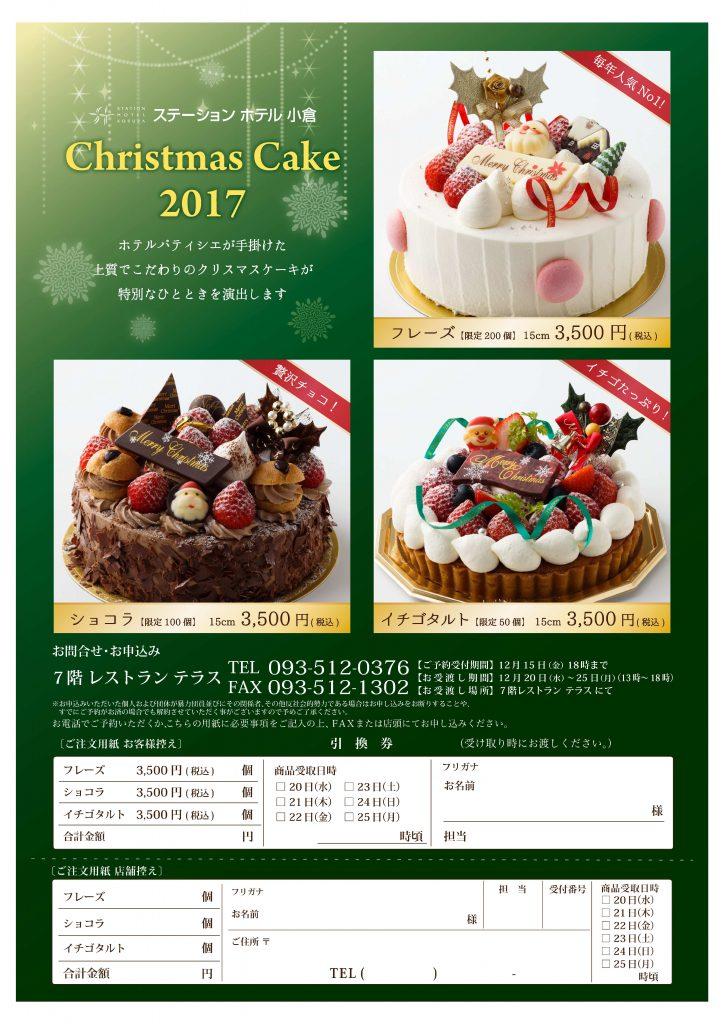 クリスマスケーキご予約受付中! @ ステーションホテル小倉 7F レストランテラス | 北九州市 | 福岡県 | 日本