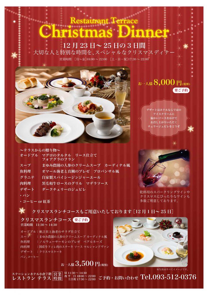 レストランテラス クリスマスディナー @ ステーションホテル小倉 7F レストランテラス | 北九州市 | 福岡県 | 日本