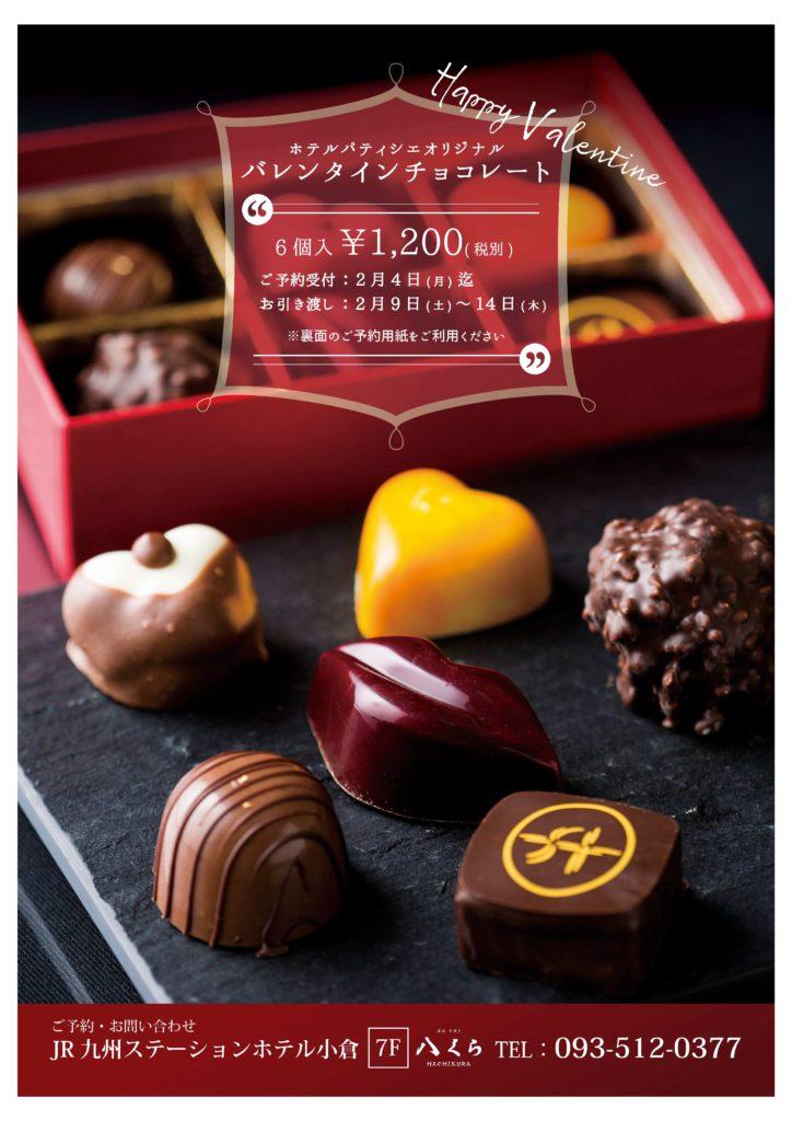 ホテルパティシエオリジナル バレンタインチョコレートご予約受付中! @ JR九州ステーションホテル小倉7階 鉄板・串焼き 八くら | 北九州市 | 福岡県 | 日本