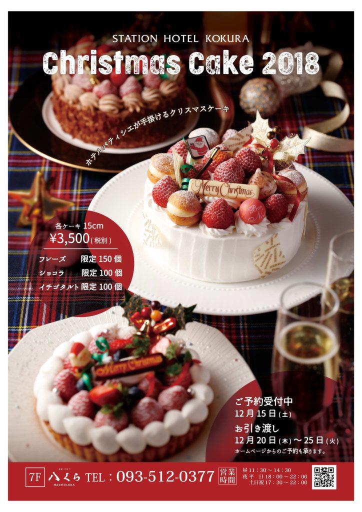 ホテルパティシエが手掛けるクリスマスケーキご予約受付中! @ ステーションホテル小倉 7F 鉄板・串焼き 八くら | 北九州市 | 福岡県 | 日本