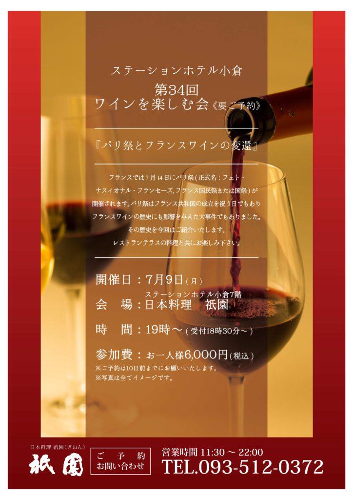 第34回ワインを楽しむ会《要ご予約》 @ ステーションホテル小倉7F 日本料理 祇園 | 北九州市 | 福岡県 | 日本