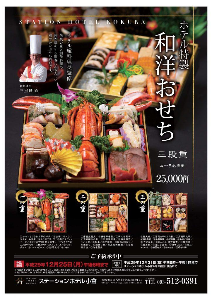 おせちご予約受付中! @ ステーションホテル小倉  | 北九州市 | 福岡県 | 日本