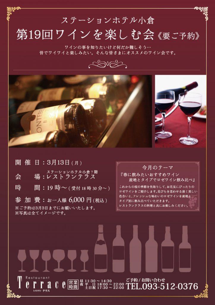 第19回テラスのソムリエ藤本が行う「ワインを楽しむ会」 @ ステーションホテル小倉   北九州市   福岡県   日本