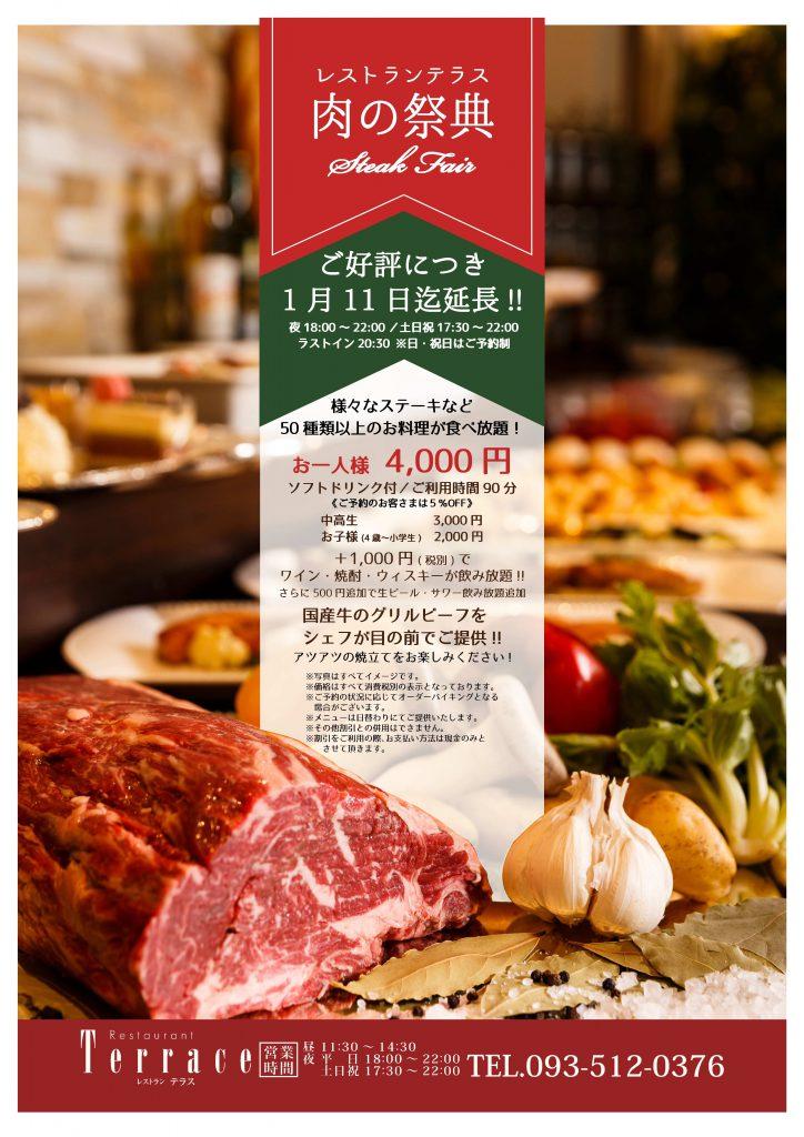 肉の祭典ステーキフェア開催中!! @ ステーションホテル小倉 7F レストランテラス | 北九州市 | 福岡県 | 日本